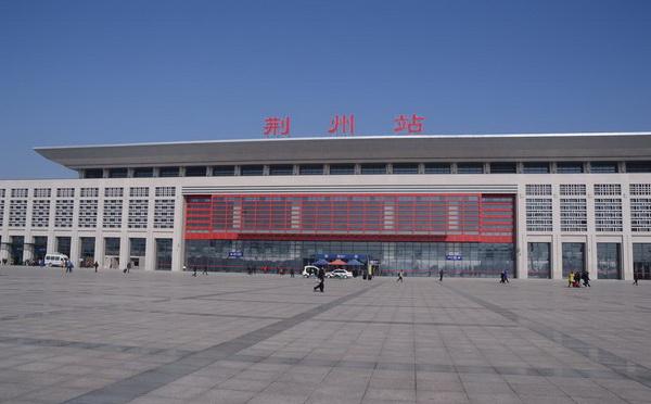 荆州火车站-汉宜专线-湖北链条式开